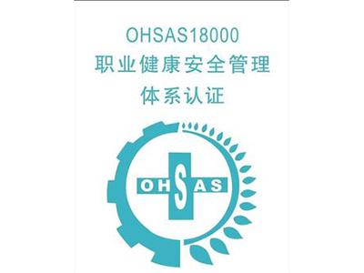 企业iso18001认证