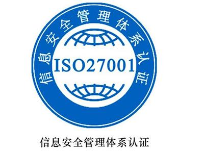 新疆ISO27000信息安全认证