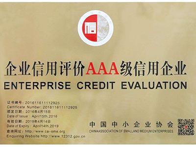 3A企业信用等级认证