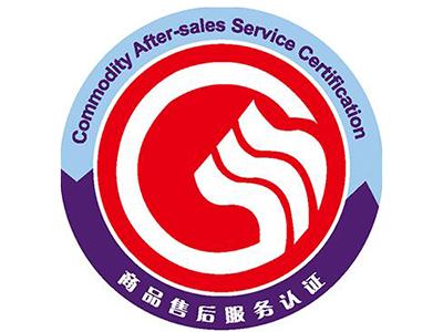 商品售后服务认证