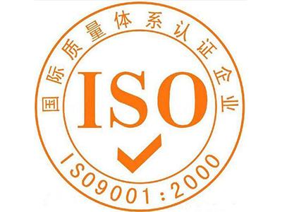 国家iso9001质量认证