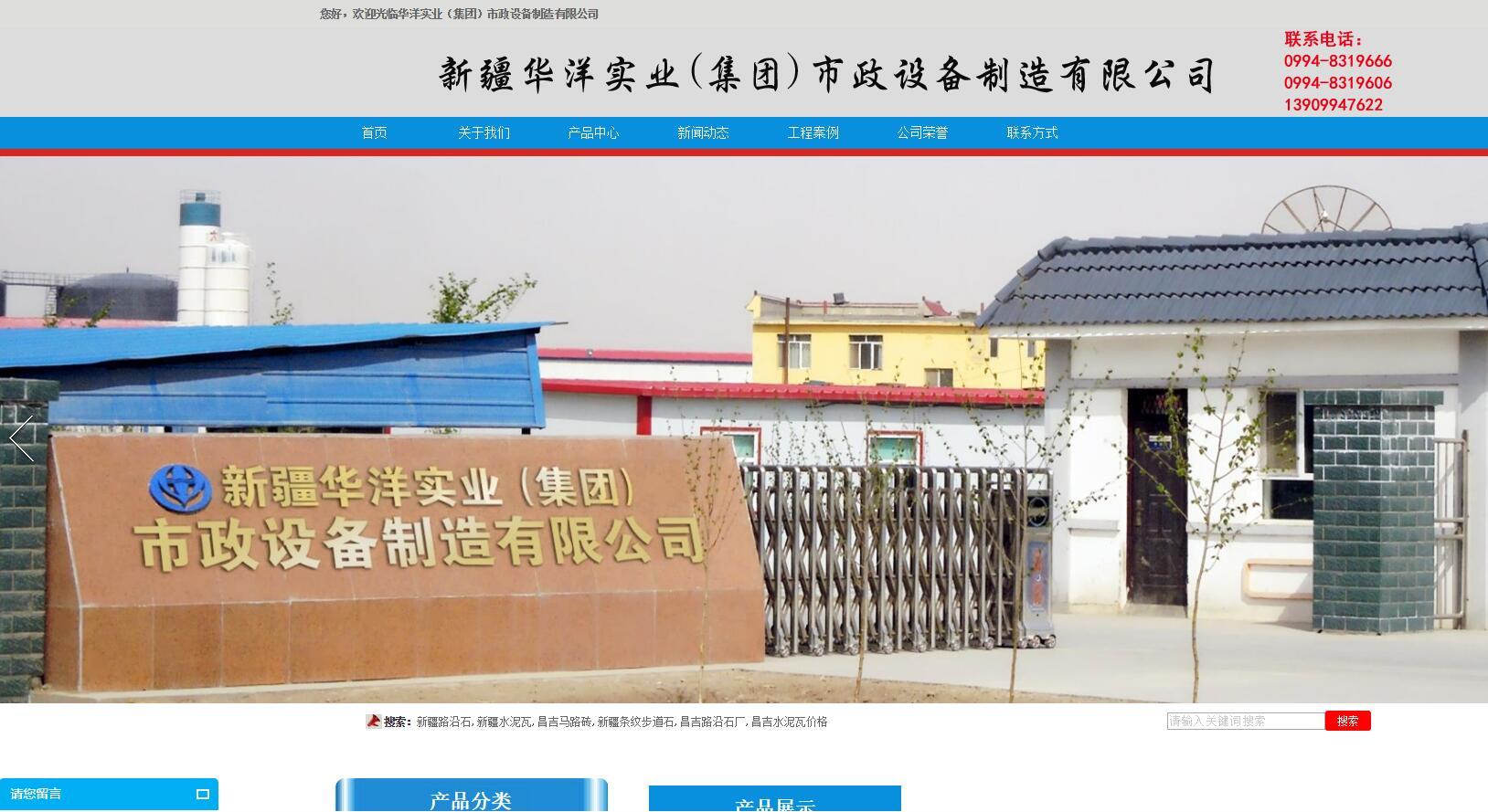 华洋实业(集团)市政设备