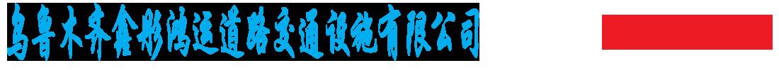 乌鲁木齐鑫彤鸿运道路交通设施有限公司