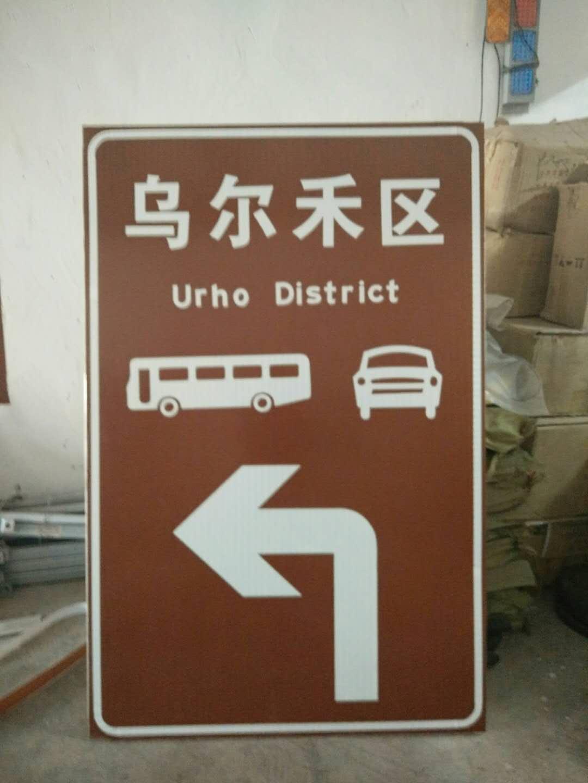 交通标志矢量图