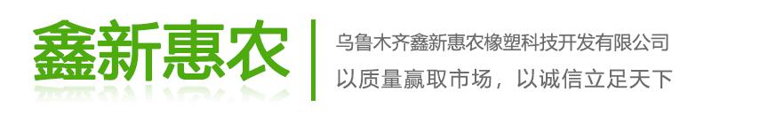 乌鲁木齐鑫新惠农橡塑科技开发有限公司