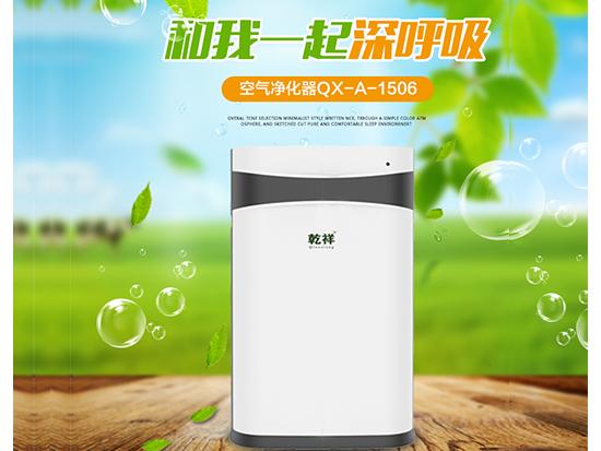 空气净化器QX-1506