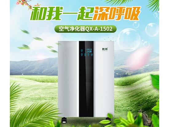 空气净化器QX-1502