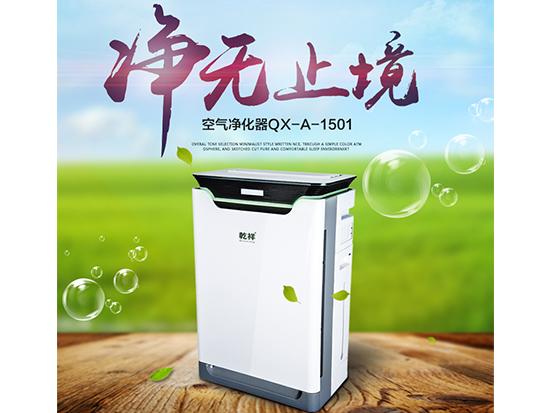空气净化器QX-1501