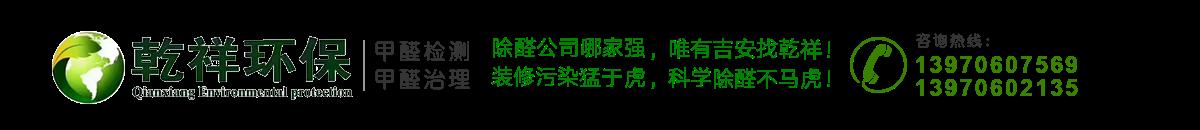 吉安乾祥环保科技有限公司