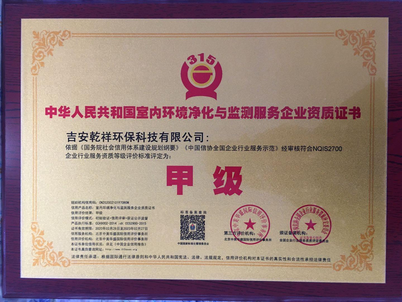 企业服务资质等级证书