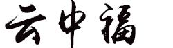 云中福旅游开发有限公司