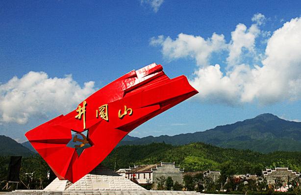 中国革命摇篮——井冈山