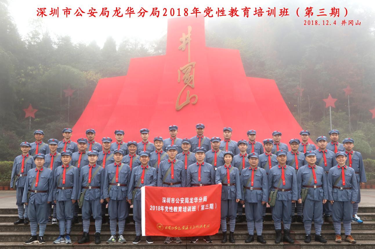 深圳市公安局龙华分局2018年党性教育培 训班(第三期)