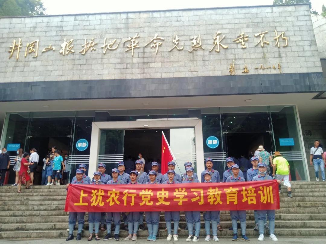 中国农业银行股份有限公司上犹县支行党史教育井冈行