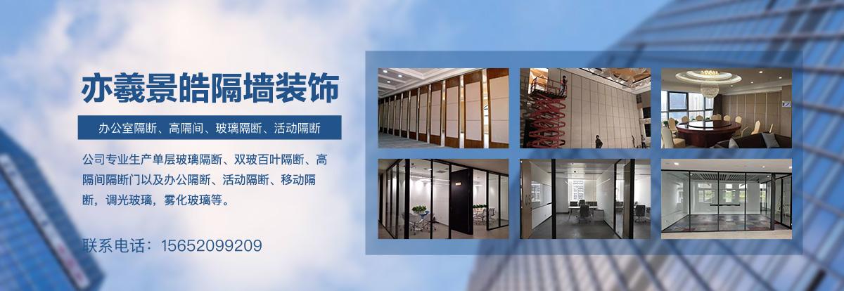 北京办公室玻璃隔断