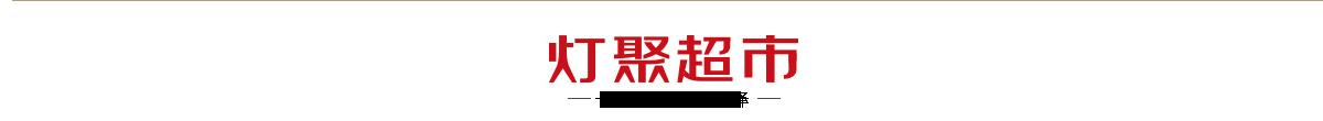 京东灯聚超市乌鲁木齐体验店