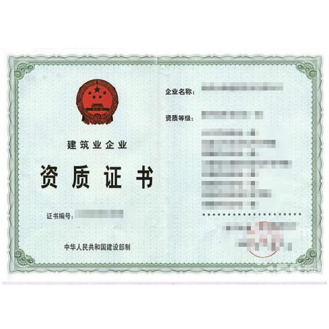 昆明建筑业企业资质证书代办公司哪家好