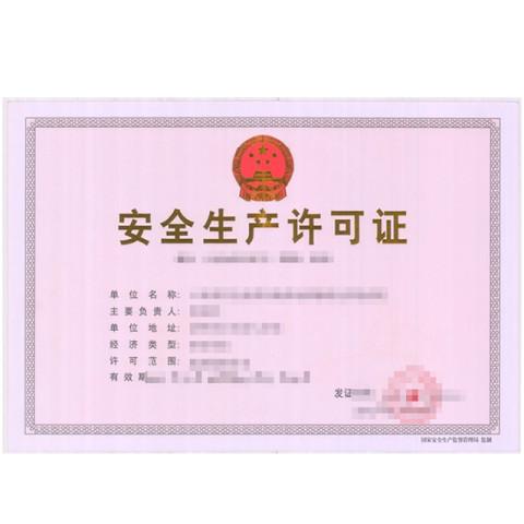 昆明安全生产许可证代办公司哪家好