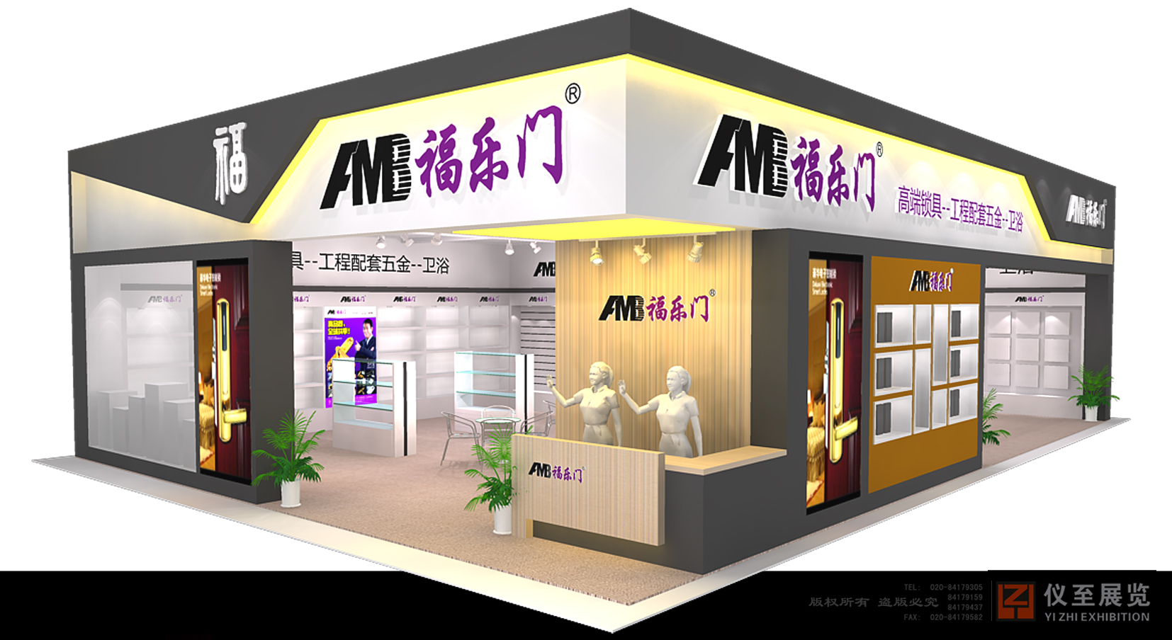 福乐门--建博会展览设计