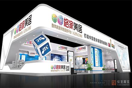 格家美居--建博会展览设计