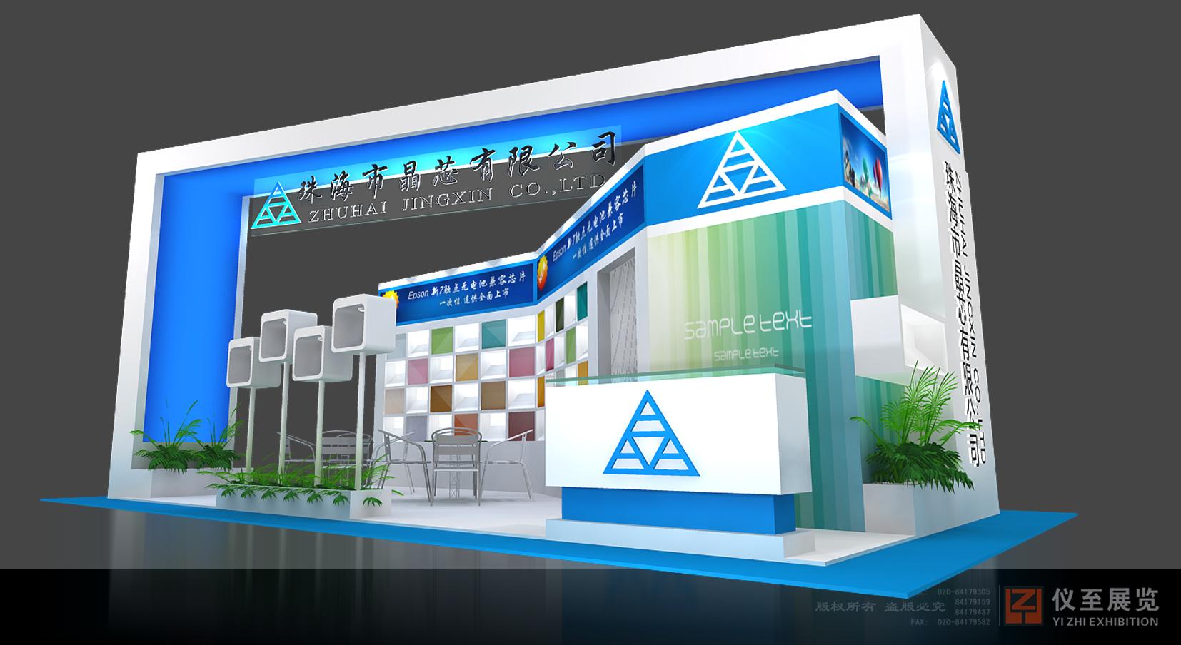 晶芯--耗材展展位展台搭建