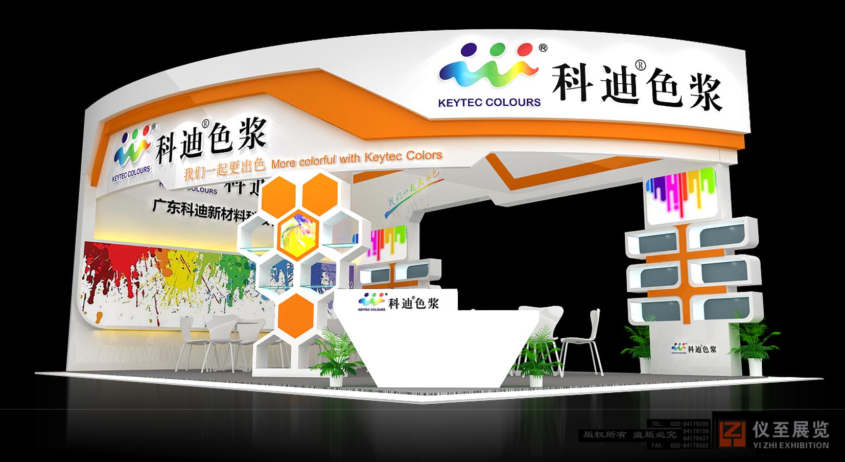 科迪色彩--涂料展展览设计搭建