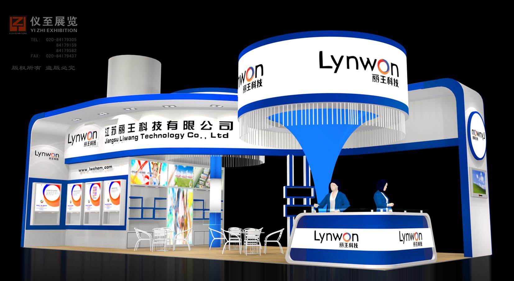 丽王科技--涂料展展位搭建