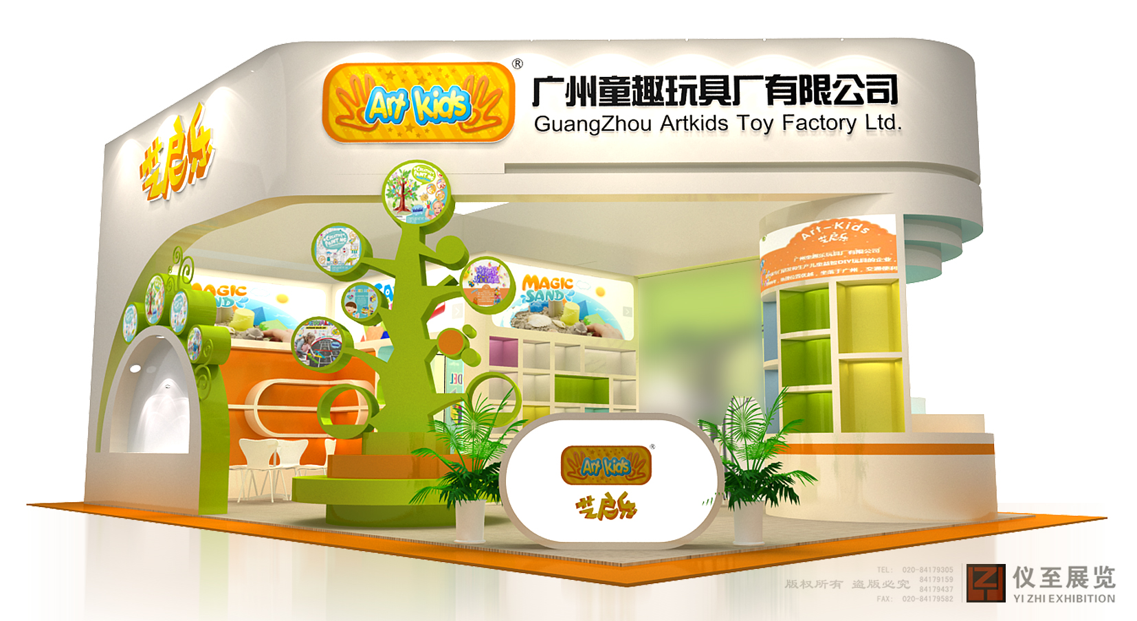 童趣乐--玩具展特装布置