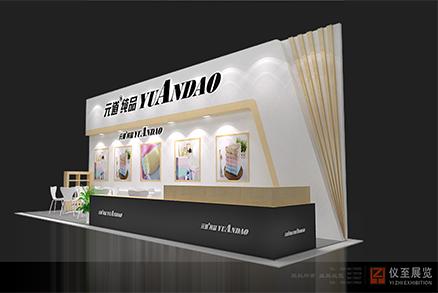 元道--酒店用品展展览搭建