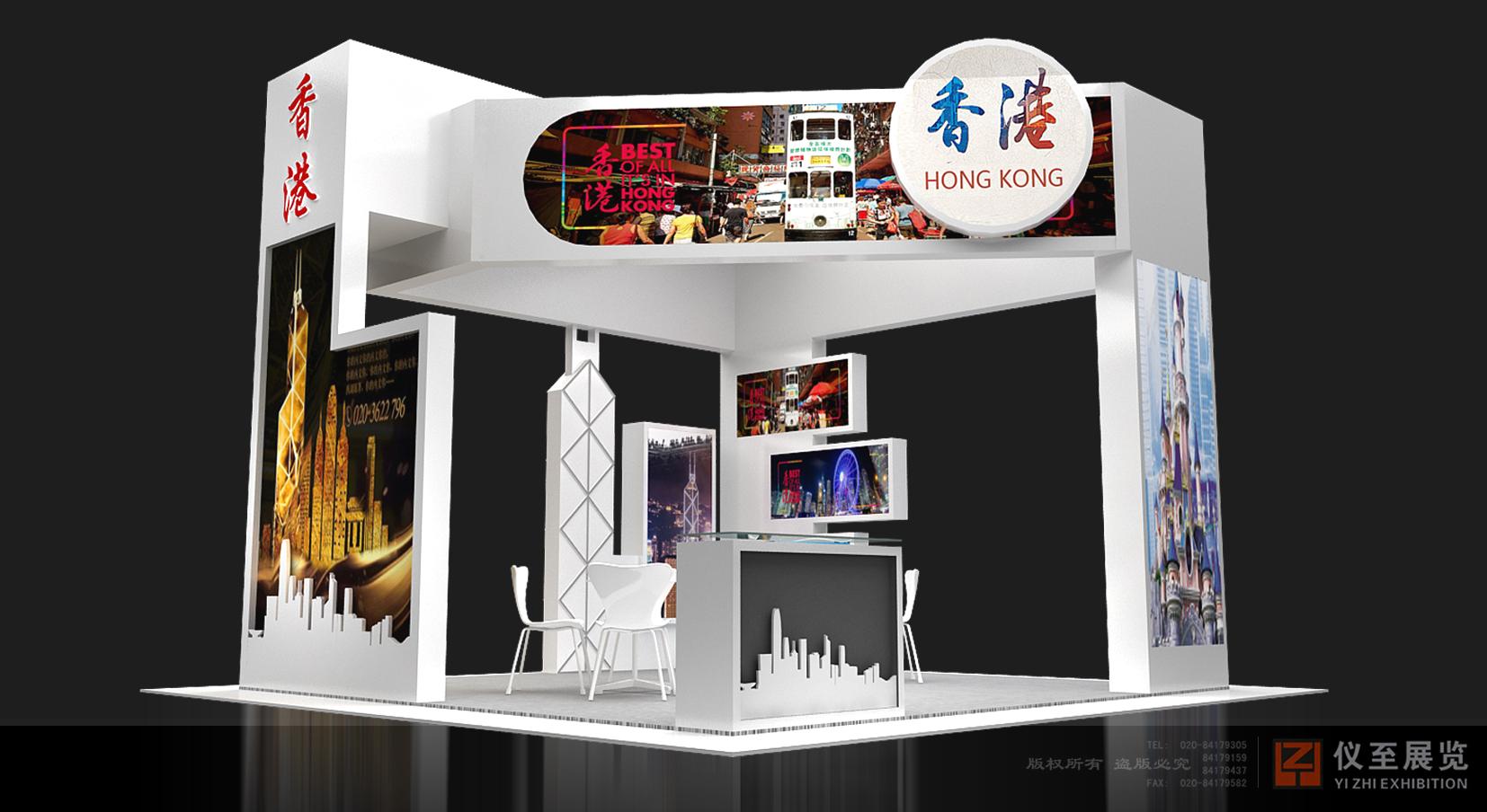 香港馆--旅游展展会设计