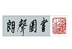 广州仪至展台搭建合作伙伴