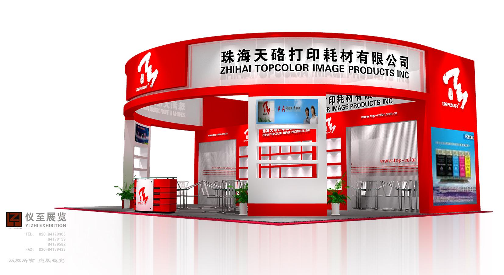 广州展览公司