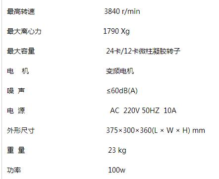 TD-4K血型血清学离心机
