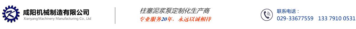 咸阳科宇机械设备有限公司