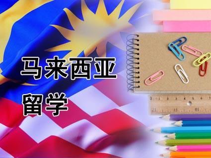 马来西亚留学几个小特点