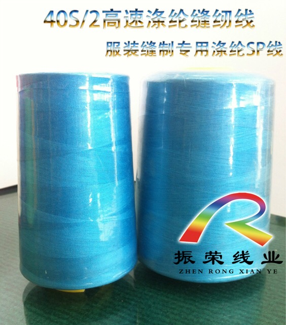 40S2 涤纶缝纫线生产厂家