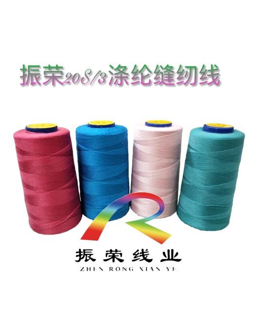 山西涤纶缝纫线生产厂家