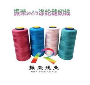 振荣牌涤纶缝纫线