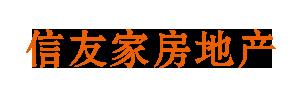 北京信友家房地产经纪有限公司