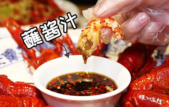 小龙虾蘸酱汁