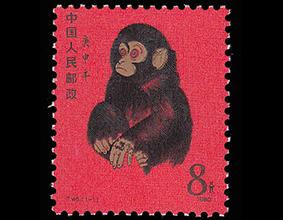 庚申年(猴票)