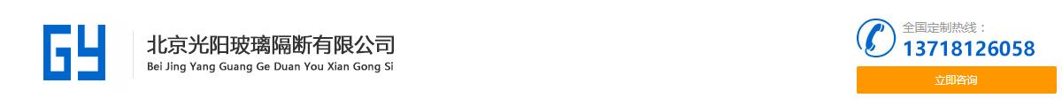 北京光阳玻璃隔断有限公司_Logo