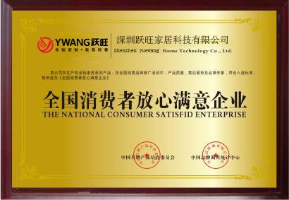 消费者认证证书