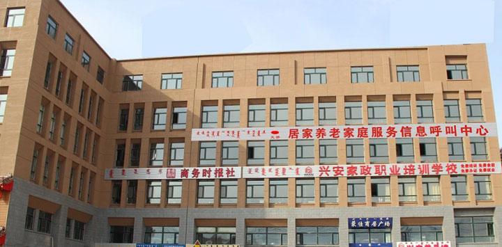 兴安家政服务有限公司