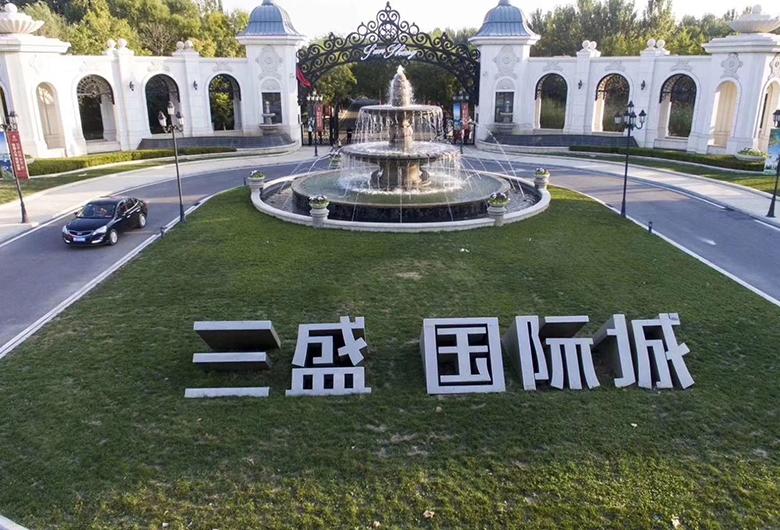 三盛国际城