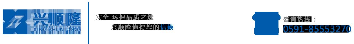 福州兴顺隆金属制品公司
