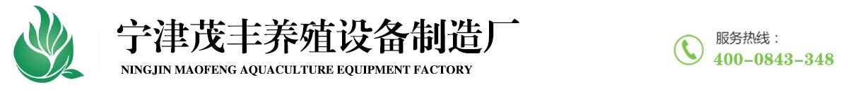 宁津茂丰养殖设备制造厂