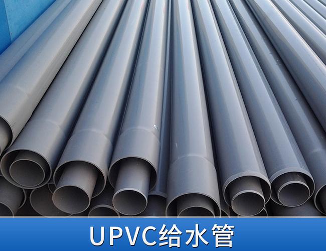 塑料管upvc