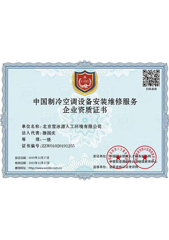 中管院制冷空调设备安装维修资质证书