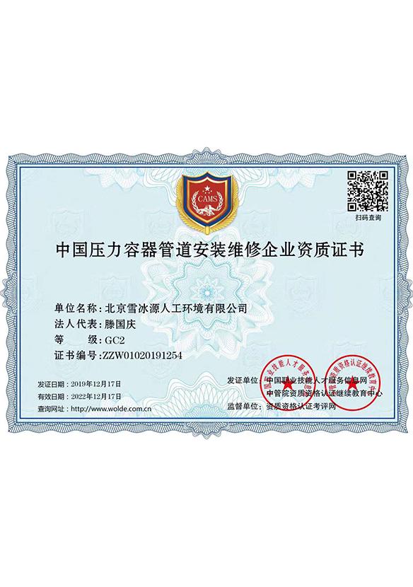 中管院压力容器管道(GC2)安装维修资质证书